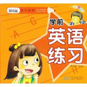 K (正版图书)黑眼睛练习系列:学前英语练习(彩色版)
