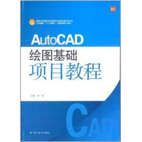 AutoCAD绘图基础项目教程