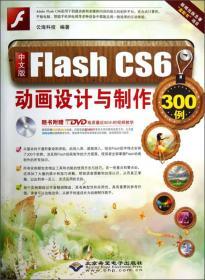 中文版Flash CS6:动画设计与制作300例【附光盘】