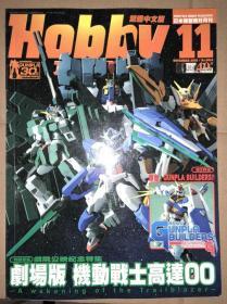 HOBBY JAPAN 繁体中文版 2010年11月号