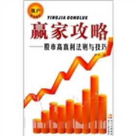 赢家攻略:股市高赢利法则与技巧