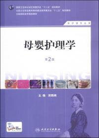 母婴护理学第2版