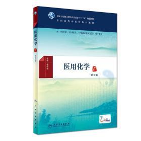 医用化学(第2版/本科中医药类/配增值)