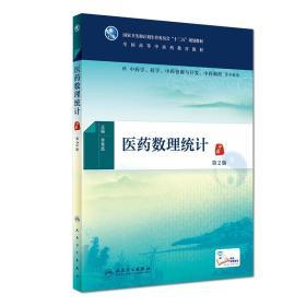 医药数理统计(第2版/本科中医药类)