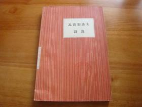 瓦普察洛夫诗选(1959年初版本)