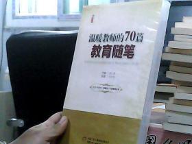 温暖教师的70篇教育随笔(2CD)