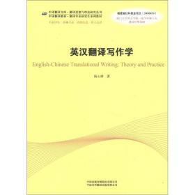 英汉翻译写作学