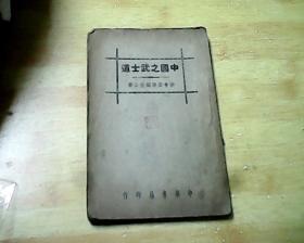 中国之武士道 民国初版