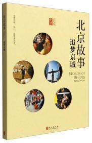 北京故事:追梦京城(中文版)