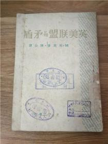 英美联盟与矛盾【1948初版印3000册