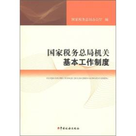 国家税务总局机关基本工作制度