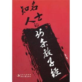 知名人士的35条教子经 专著 俞丽编著 zhi ming ren shi de 35 tiao jiao zi jing