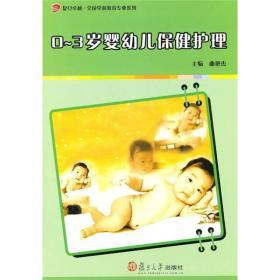 复旦卓越·全国学前教育专业系列:0-3岁婴幼儿保健护理