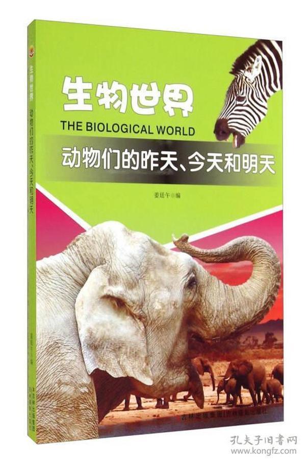 生物世界:动物们的昨天、今天和明天