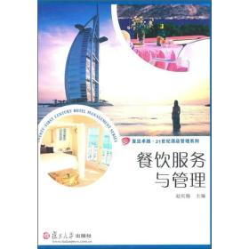复旦卓越·21世纪酒店管理系列:餐饮服务与管理