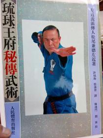 琉球王府秘传武术