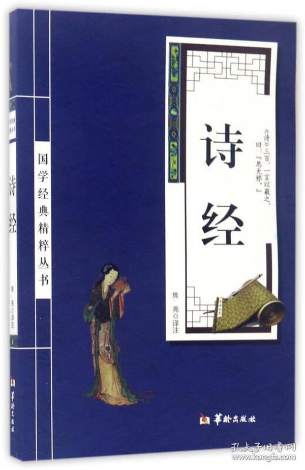诗经/国学经典精粹丛书