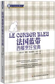 二手法国蓝带西餐烹饪宝典莱特中国轻工业出版社9787501990924