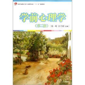 二手学前心理学-第二版第2版 钱峰 汪乃铭 复旦大学出版社9787309089462r