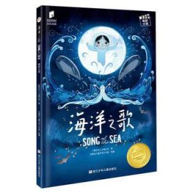 海洋之歌:电影小说(平装版)