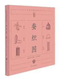 (微残)中国古典科普绘本:蚕织图