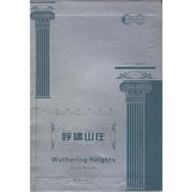 呼啸山庄(全英文精选版)--世界文学名著