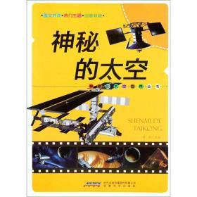 #神秘的太空世界丛书:神秘的太空