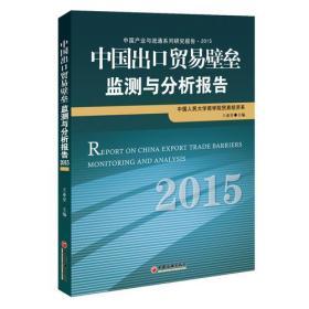 中国出口贸易壁垒监测与分析报告