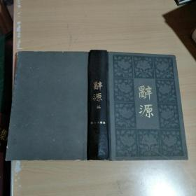 辞源(修订本)第二册【如图28号】