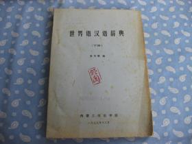 世界语汉语辞典 下册 【刻字油印本】