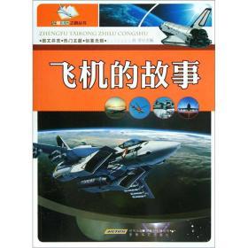#征服太空之路丛书:飞机的故事