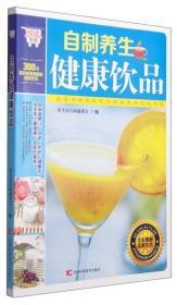 悦读生活:自制养生健康饮品