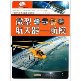 征服太空之路丛书:微型航天器-航模9787539639642