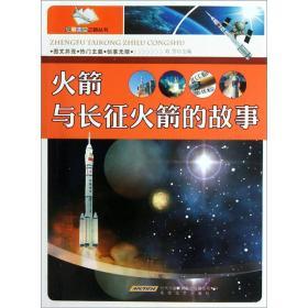 征服太空之路丛书:火箭于长征火箭的故事9787539639895