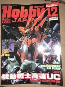 HOBBY JAPAN 繁体中文版 2010年12月号
