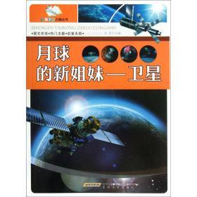#征服太空之路丛书:月球的新姐妹--卫星