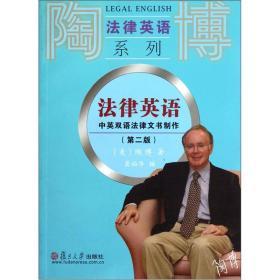 法律英语:中英双语法律文书制作(第2版)