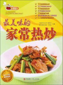 最爱吃的家常菜系列 最营养的家常热炒