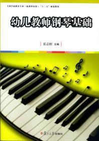 """幼儿教师钢琴基础/全国学前教育专业新课程标准""""十二五""""规划教材"""