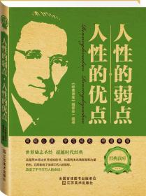 人性的弱点人性的优点《经典读库》编委会江苏美术出版社9787534468124