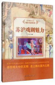 D中华复兴之光·精彩戏剧表演:苏沪戏剧魅力[四色]