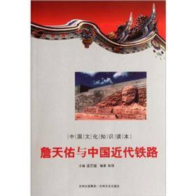 中国文化知识读本--詹天佑与中国近代铁路