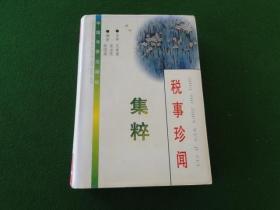 税事珍闻集粹(1996一版一印,32开硬精装,无勾抹,品佳)