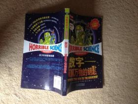 可怕的科学·经典数学系列 数字:破解万物的钥匙
