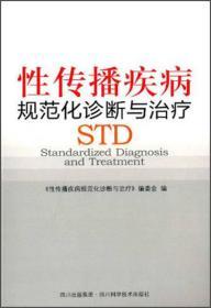 性传播疾病规范化诊断与治疗