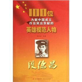 100位为新中国成立作出突出贡献的英雄模范人物:段德昌