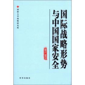 国际战略形势与中国国家安全(2011/2012)
