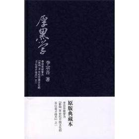 厚黑学(第二版)