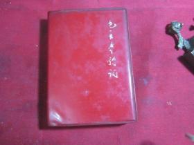 文革红宝书-----《毛主席诗词》(内15张毛像,一幅毛林娄山关,国画大家插图,漂亮