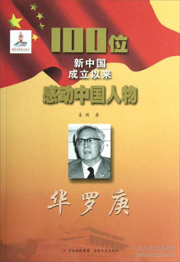 100位新中国成立以来感动中国人物:华罗庚